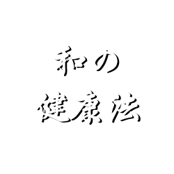 和の健康法則|世界に誇る日本の叡智の世界機関が完全提供する「健康法則」。日本、世界の医療革命はここから始まります。