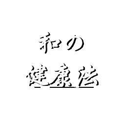 和の健康法|世界に誇る日本の叡智の世界機関が完全提供する「健康法則」。日本、世界の医療革命はここから始まります。